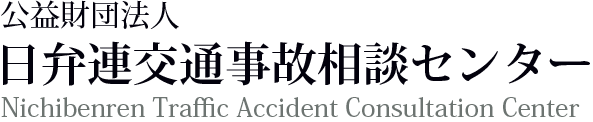 日弁連交通事故相談センター Nichibenren Traffic Accident Consultation Center